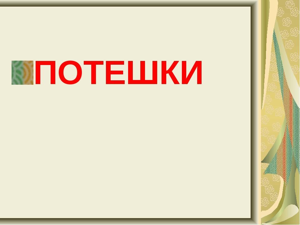 ПОТЕШКИ