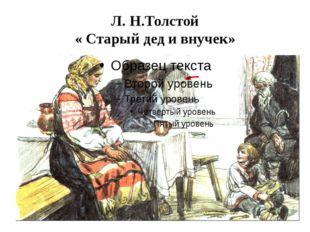 Л. Н.Толстой « Старый дед и внучек»