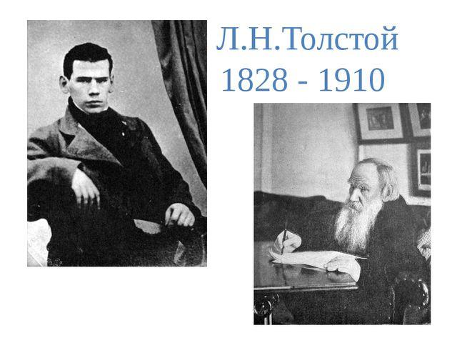 Л.Н.Толстой 1828 - 1910