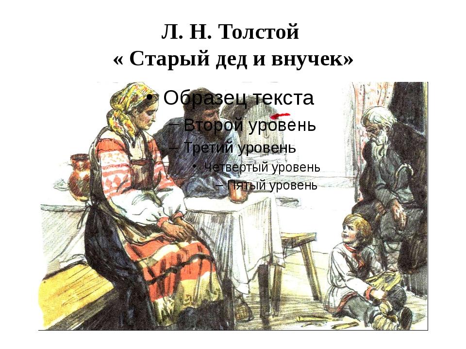 Л. Н. Толстой « Старый дед и внучек»