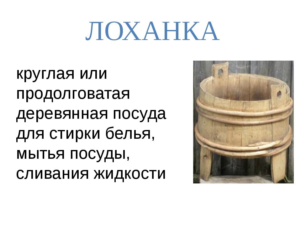 ЛОХАНКА круглая или продолговатая деревянная посуда для стирки белья, мытья п...