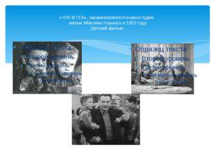 «ЧУК И ГЕК», экранизировался в киностудии имени Максима Горького в 1953 году