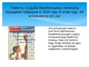 Повесть «Судьба барабанщика» написана Аркадием Гайдаром в 1938 году. В этом г