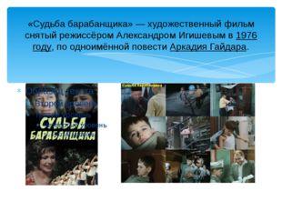 «Судьба барабанщика»— художественный фильм снятый режиссёром Александром Иги