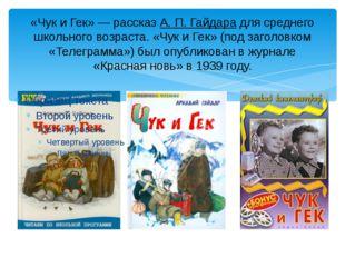 «Чук и Гек» — рассказ А. П. Гайдара для среднего школьного возраста. «Чук и Г