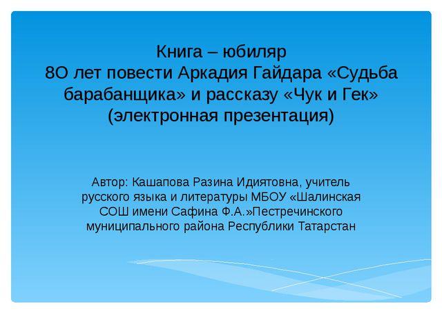 Книга – юбиляр 8О лет повести Аркадия Гайдара «Судьба барабанщика» и рассказу...