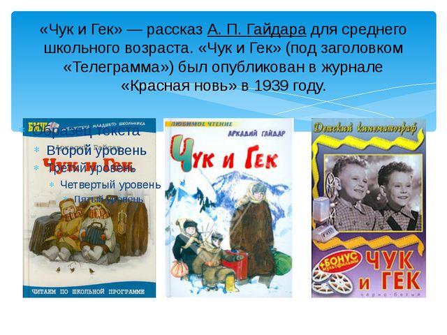 «Чук и Гек» — рассказ А. П. Гайдара для среднего школьного возраста. «Чук и Г...