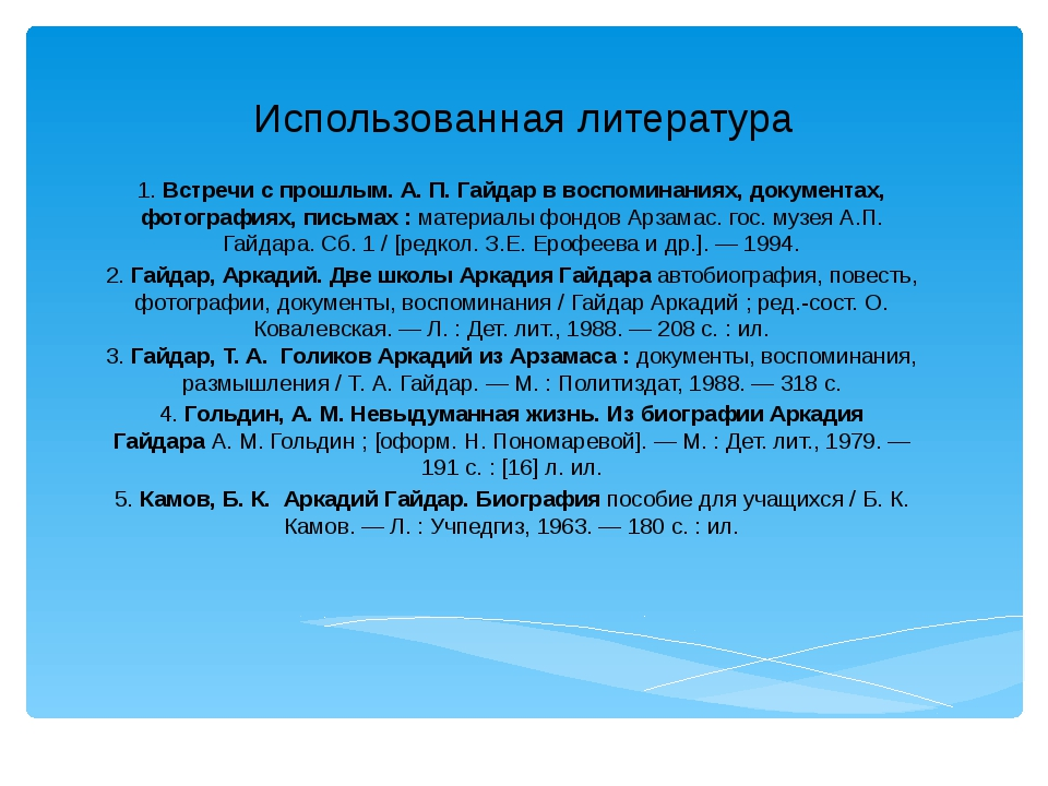 Использованная литература 1. Встречи с прошлым. А. П. Гайдар в воспоминаниях,...