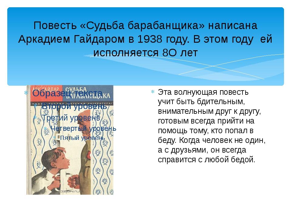 Повесть «Судьба барабанщика» написана Аркадием Гайдаром в 1938 году. В этом г...