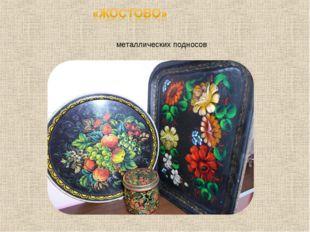 Жо́стовская ро́спись-народный промысел художественной росписи металлических