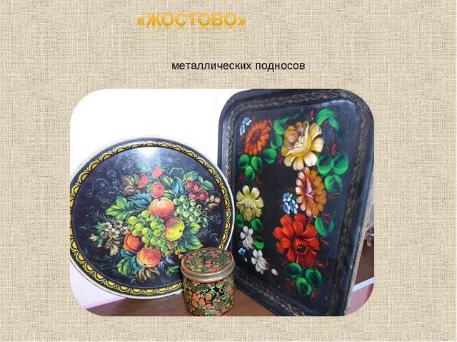 Жо́стовская ро́спись-народный промысел художественной росписи металлических...