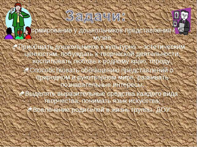 Формирование у дошкольников представления о музее Приобщать дошкольников к...
