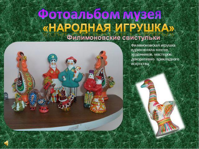 Филимоновская игрушка вдохновляла поэтов, художников, мастеров декоративно- п...