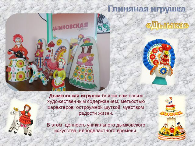 Дымковская игрушка близка нам своим художественным содержанием, меткостью хар...