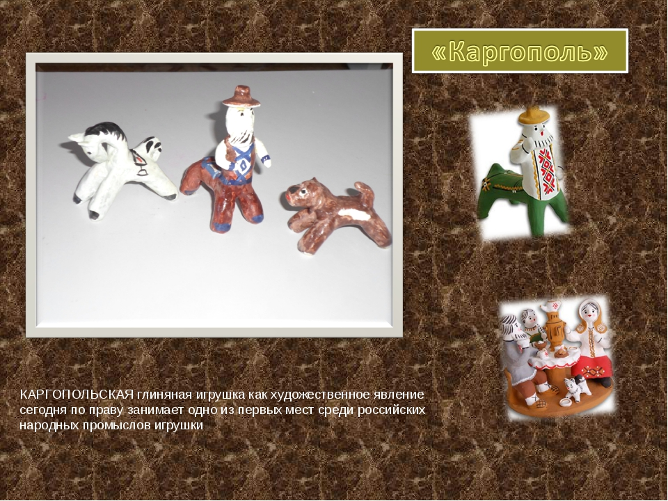 КАРГОПОЛЬСКАЯ глиняная игрушка как художественное явление сегодня по праву за...
