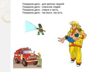 Пожарное дело - для крепких парней. Пожарное дело - спасение людей, Пожарное