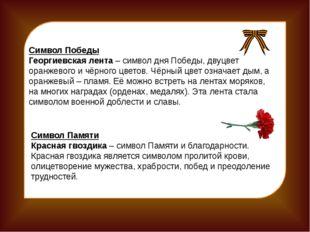Символ Победы Георгиевская лента– символ дня Победы, двуцвет оранжевого и