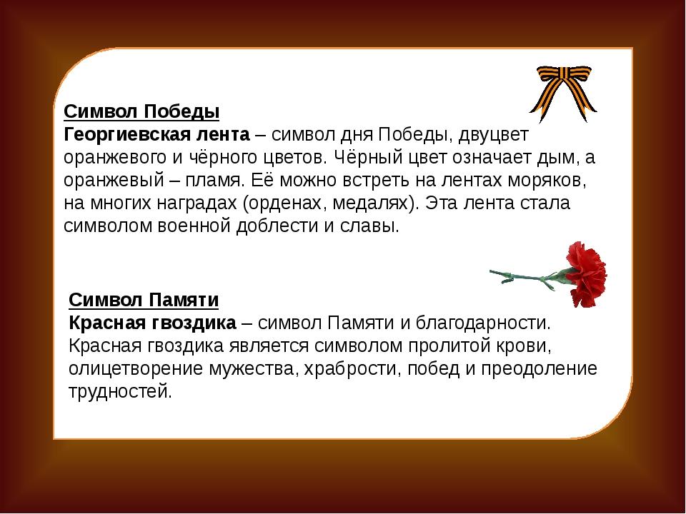 Символ Победы Георгиевская лента– символ дня Победы, двуцвет оранжевого и...