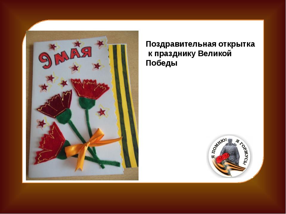 Поздравительная открытка к празднику Великой Победы