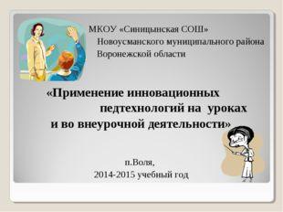 МКОУ «Синицынская СОШ» Новоусманского муниципального района Воронежской обла
