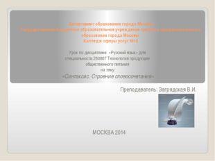 Департамент образования города Москвы Государственное бюджетное образовательн