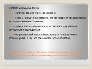 Прочитайте текст в учебнике «Основные единицы синтаксиса» на стр. 258-261, ис