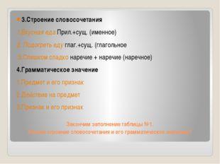 Закончим заполнение таблицы №1. Каково строение словосочетания и его граммати