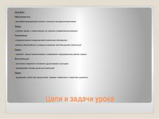 Цели и задачи урока Цели урока: Образовательные: -дальнейшее формирование пон