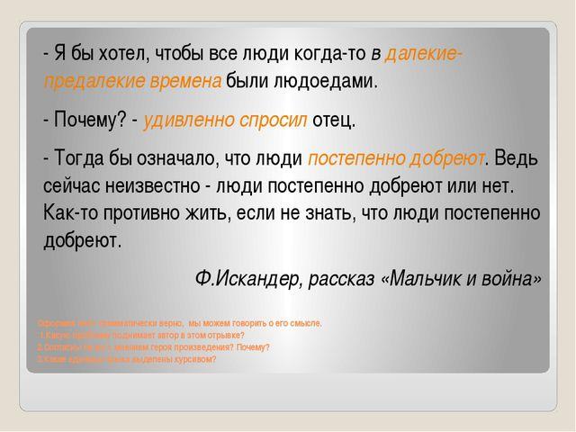 Оформив текст грамматически верно, мы можем говорить о его смысле. 1.Какую пр...