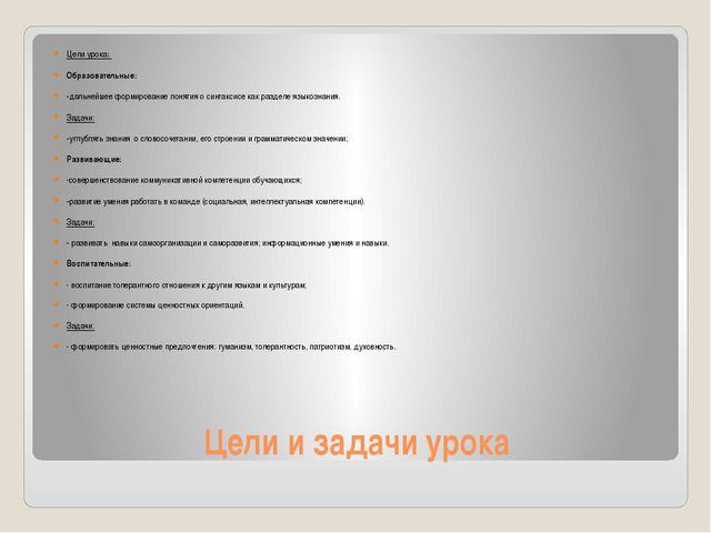 Цели и задачи урока Цели урока: Образовательные: -дальнейшее формирование пон...