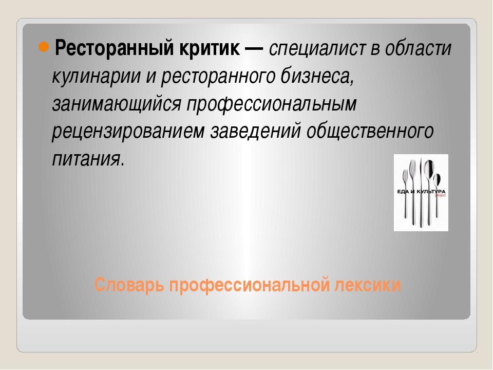 Словарь профессиональной лексики Ресторанный критик — специалист в области ку...