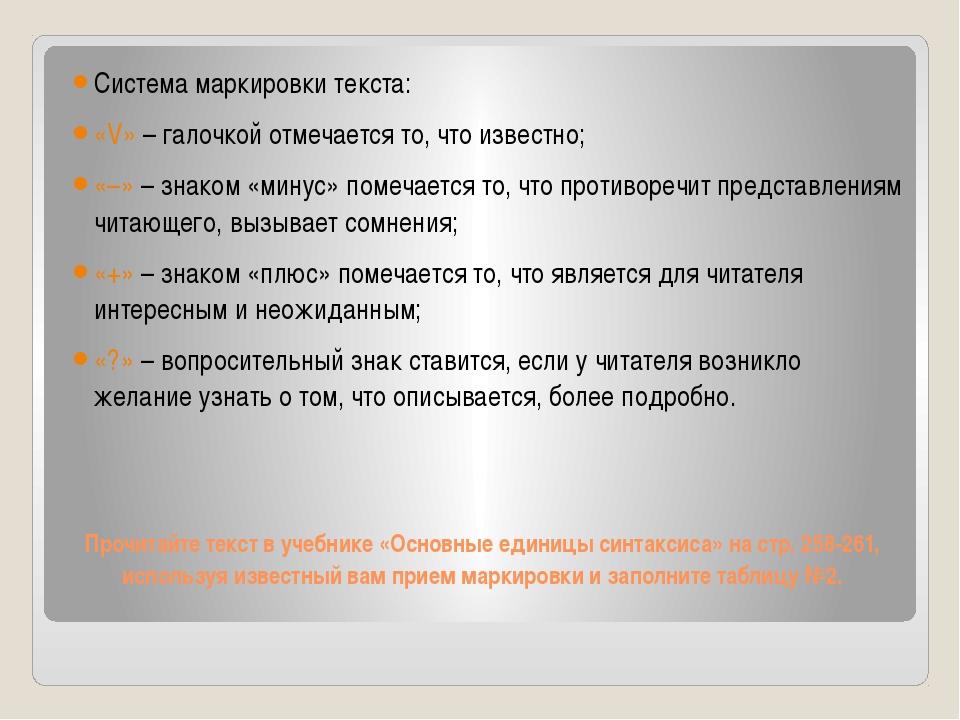Прочитайте текст в учебнике «Основные единицы синтаксиса» на стр. 258-261, ис...