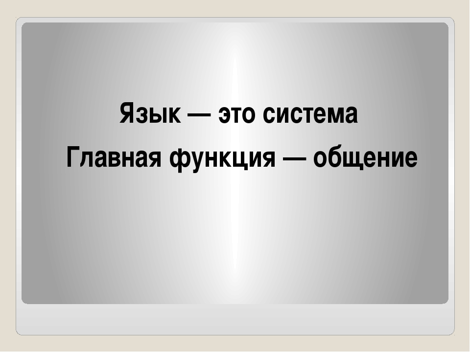 Язык — это система Главная функция — общение