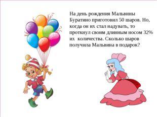 На день рождения Мальвины Буратино приготовил 50 шаров. Но, когда он их стал