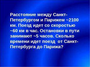Расстояние между Санкт-Петербургом и Парижем ~2100 км. Поезд идет со скорость
