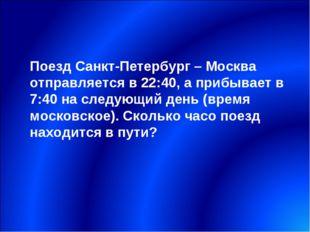 Поезд Санкт-Петербург – Москва отправляется в 22:40, а прибывает в 7:40 на сл