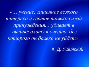 «… учение, лишенное всякого интереса и взятое только силой принуждения… убива