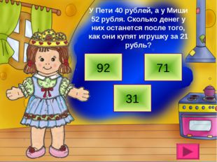 У Пети 40 рублей, а у Миши 52 рубля. Сколько денег у них останется после того