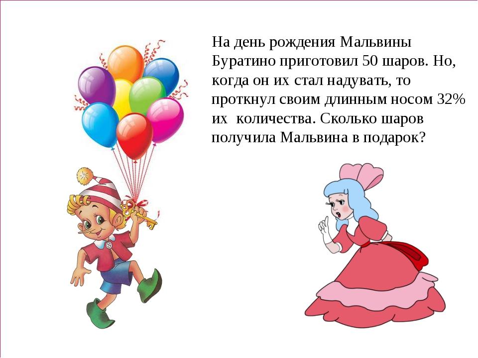 На день рождения Мальвины Буратино приготовил 50 шаров. Но, когда он их стал...