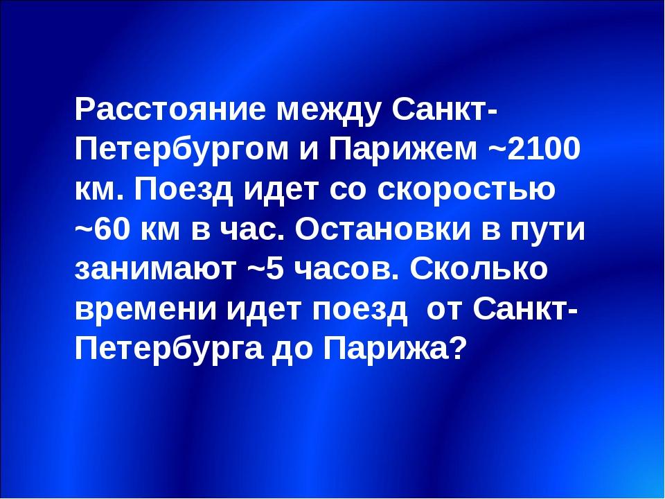 Расстояние между Санкт-Петербургом и Парижем ~2100 км. Поезд идет со скорость...
