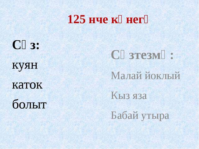 125 нче күнегү Сүзтезмә: Малай йоклый Кыз яза Бабай утыра Сүз: куян каток болыт