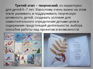 Третий этап – творческий, он характерен для детей 6–7 лет. Взрослому очень