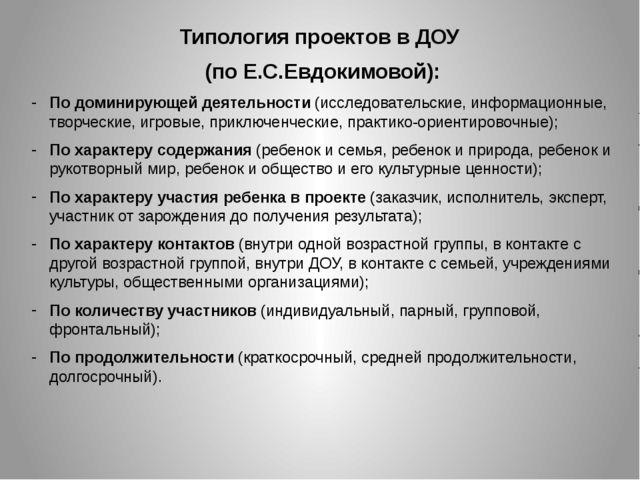Типология проектов в ДОУ (по Е.С.Евдокимовой): По доминирующей деятельности (...