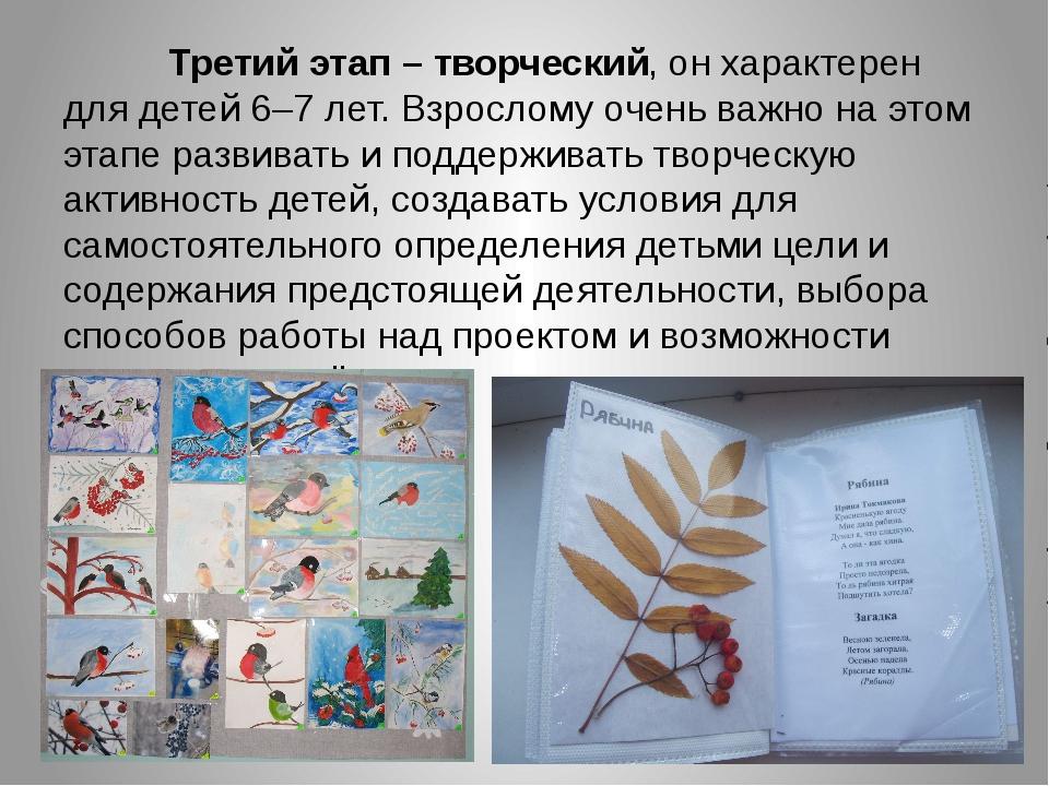 Третий этап – творческий, он характерен для детей 6–7 лет. Взрослому очень...