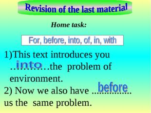 Home task: This text introduces you …………the problem of environment. 2) Now we