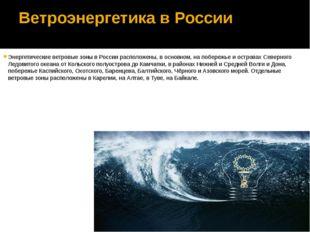 Ветроэнергетика в России  Энергетические ветровые зоны в России расположены,