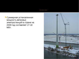 Монтаж турбины в Германии  Суммарная установленная мощность ветровых электро