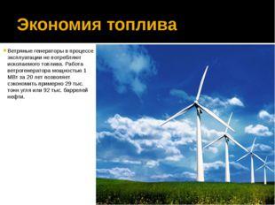 Экономия топлива Ветряные генераторы в процессе эксплуатации не потребляют и