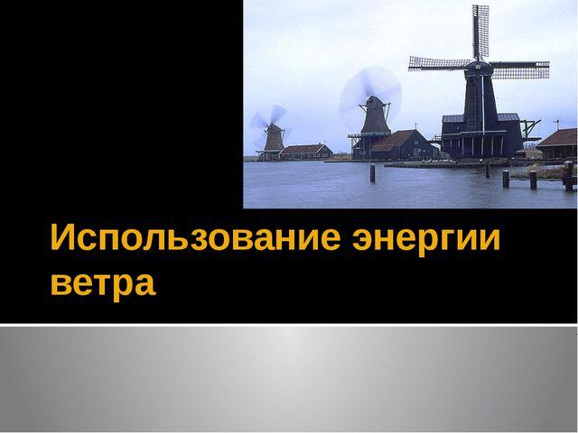 Презентация На Тему Энергия Ветра