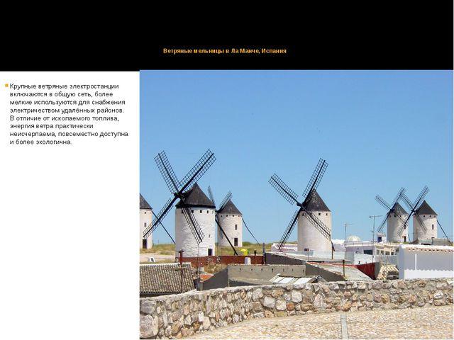 Ветряные мельницы в Ла Манче, Испания  Крупные ветряные электростанции включ...
